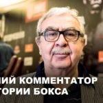 Борис Скрипко, давай до свидания!